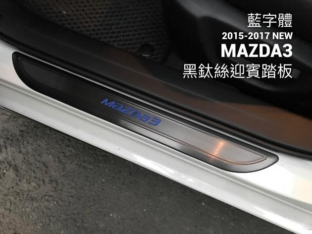 黑鈦絲 迎賓踏板 (藍字體) 2