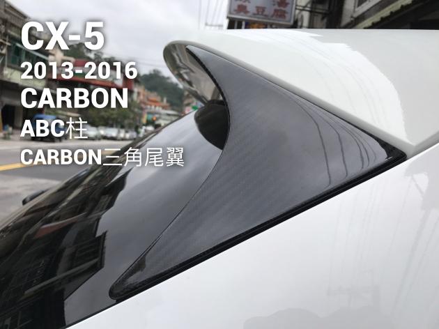 正CARBON A B C柱+三角型尾翼飾板 5
