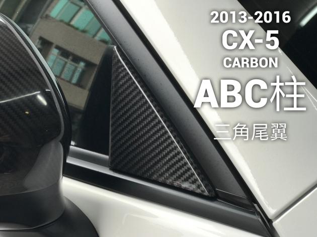 正CARBON A B C柱+三角型尾翼飾板 1