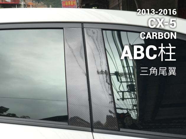 正CARBON A B C柱+三角型尾翼飾板 2