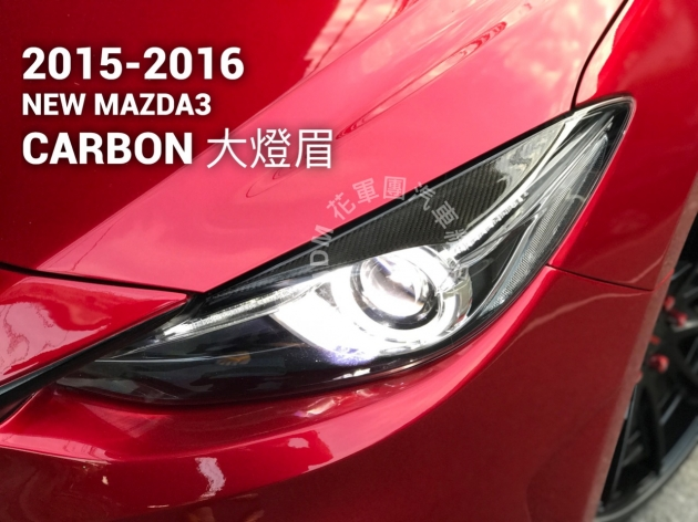 2015~2016年 MAZDA 3 CARBON 大燈眉 5