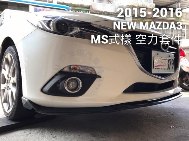 2015~2016年式 MS版 原廠式樣 空力套件 1