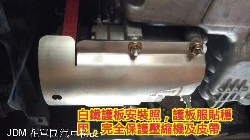 冷氣壓縮機白鐵護板 1